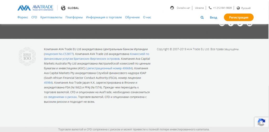Обзор компании Avatrade, анализ отзывов. Стоит ли сотрудничать с данной организацией?
