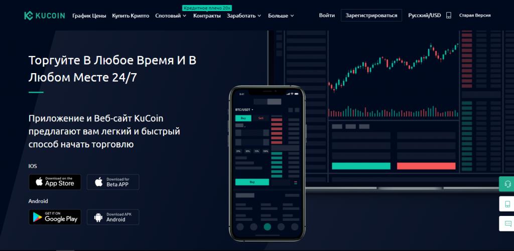 Обзор новичка в криптосфере KuCoin: чем хороша площадка и какие о ней есть отзывы