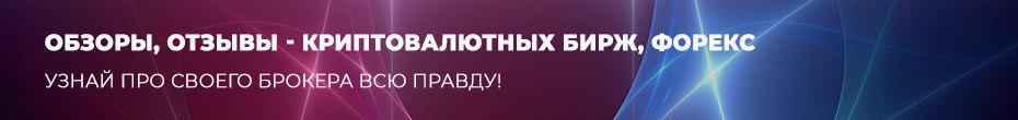 Обзор и отзывы о FxPro: заслуживает ли доверия брокер?