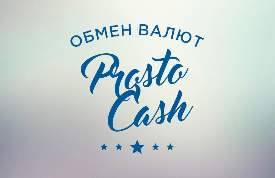 Обзор и отзывы пользователей о круглосуточном обменнике ProstoCash