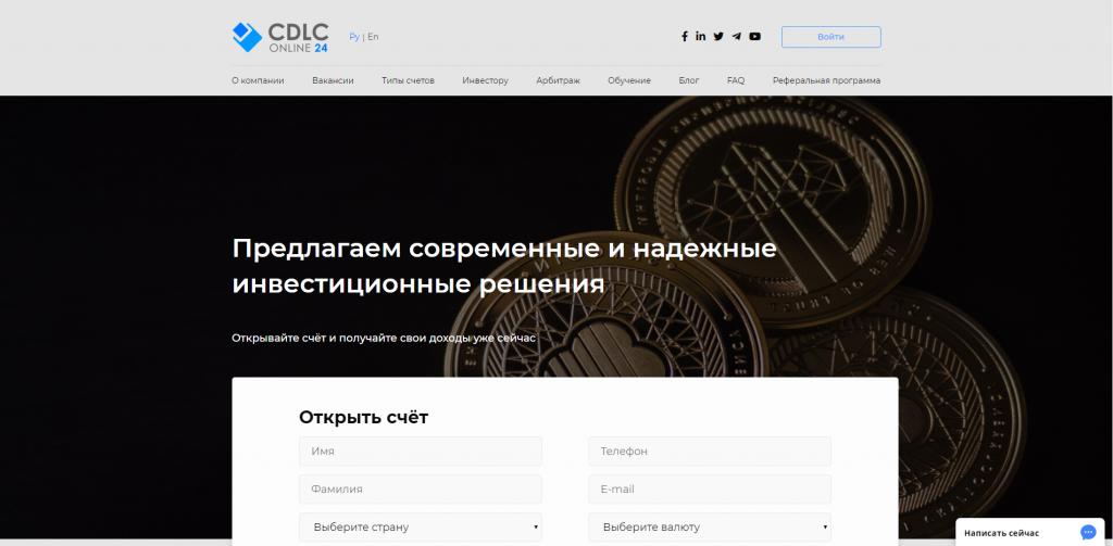 Обзор криптовалютной биржи CDLCOnline24 (сдслонлайн24) и изучение отзывов